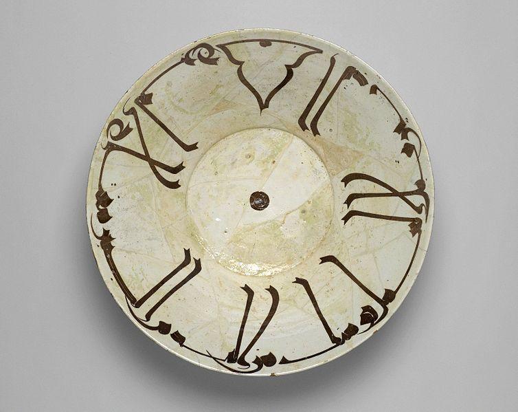 Kufic Islamic Calligraphy Pottery