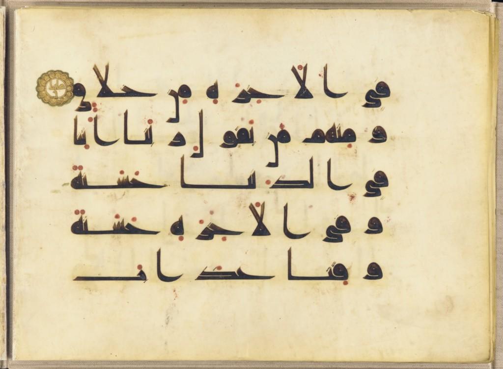 Kufic Islamic Calligraphy Art