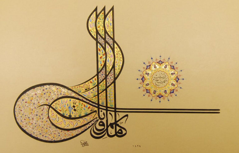 Turkish Ottoman Islamic Calligraphy Art History Tugra Sultan Signature